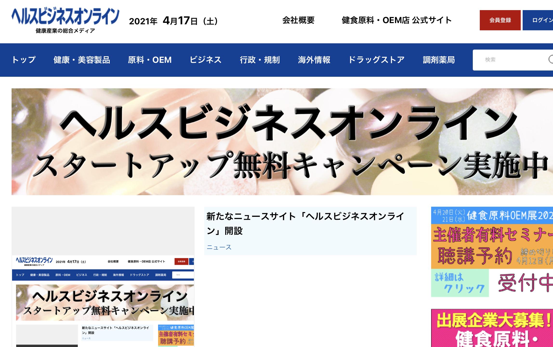 新たなニュースサイト「ヘルスビジネスオンライン」開設
