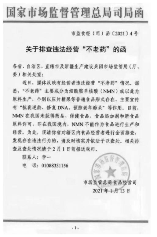 国家市場監督管理総局が違法なNMNのサプリメントの製造・販売の検査・報告を通達