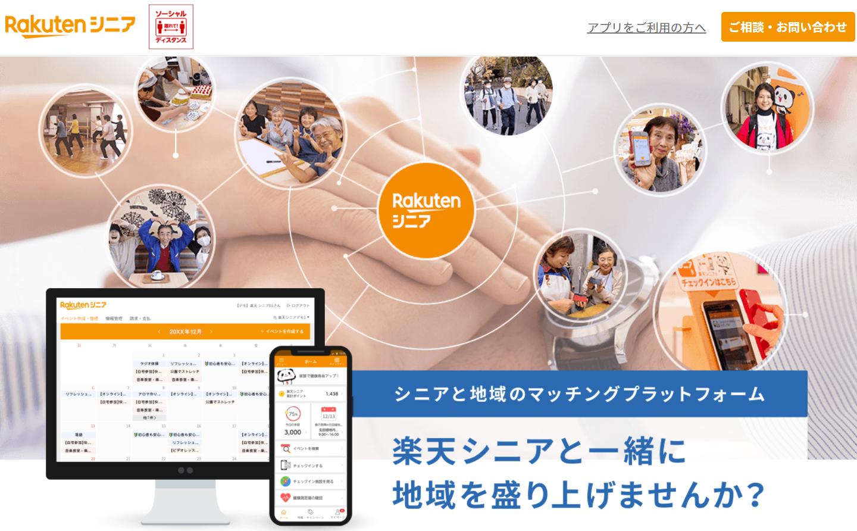 健康寿命延伸サポートアプリ「楽天シニア」