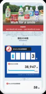 アサヒ飲料向けの健康管理アプリを4月から導入/FiNC Technologies