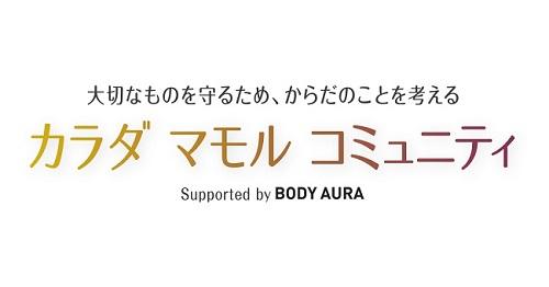 健康管理について考えるコミュニティサイト開設/新日本製薬