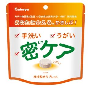 カバヤ食品:柿渋配合タブレット「密ケア」発売