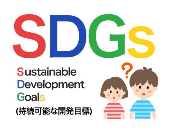 化粧品産業「SDGsへの貢献」掲げる